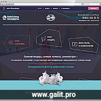 Global group – строительство соляных пещер (WordPress)