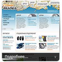 Страна колес - магазин шин