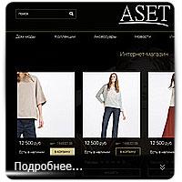 Aset - магазин одежды