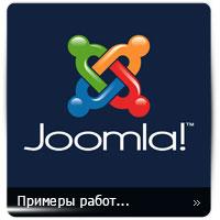 Джумла / Joomla