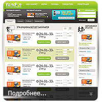 Yanden - скандинавский аукцион