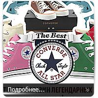 Converse - магазин кед