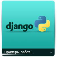 Фреймворк Django / Python