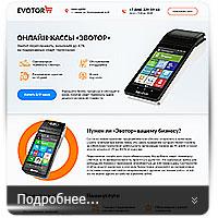 Онлайн-кассы Эвотор – landing page