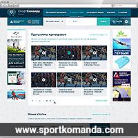 СпортКоманда - спортивная площадка (WordPress)