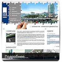 НРК - управление недвижимостью