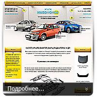 Кузовок62 - магазин запчастей