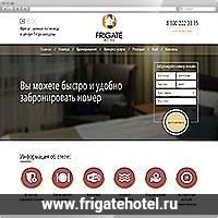 Фрегат – гостиница в Петрозаводске