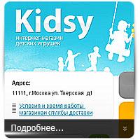 Kidsy - детский магазин