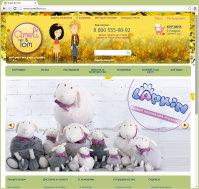 Амели и Том - магазин игрушек (Битрикс)