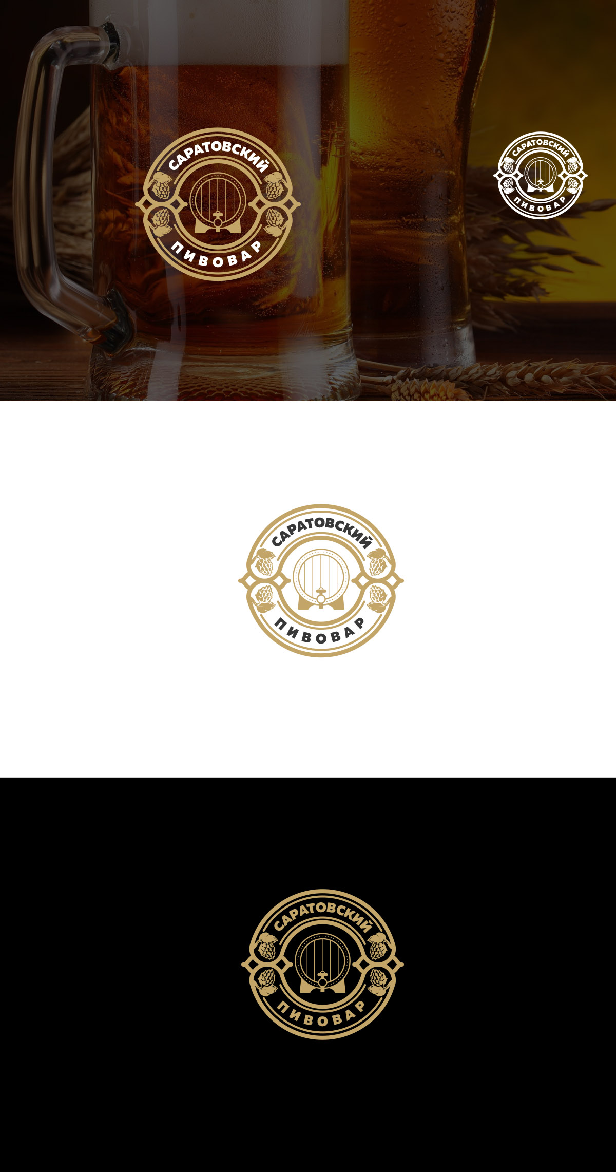 Разработка логотипа для частной пивоварни фото f_3035d7c12fc91043.jpg
