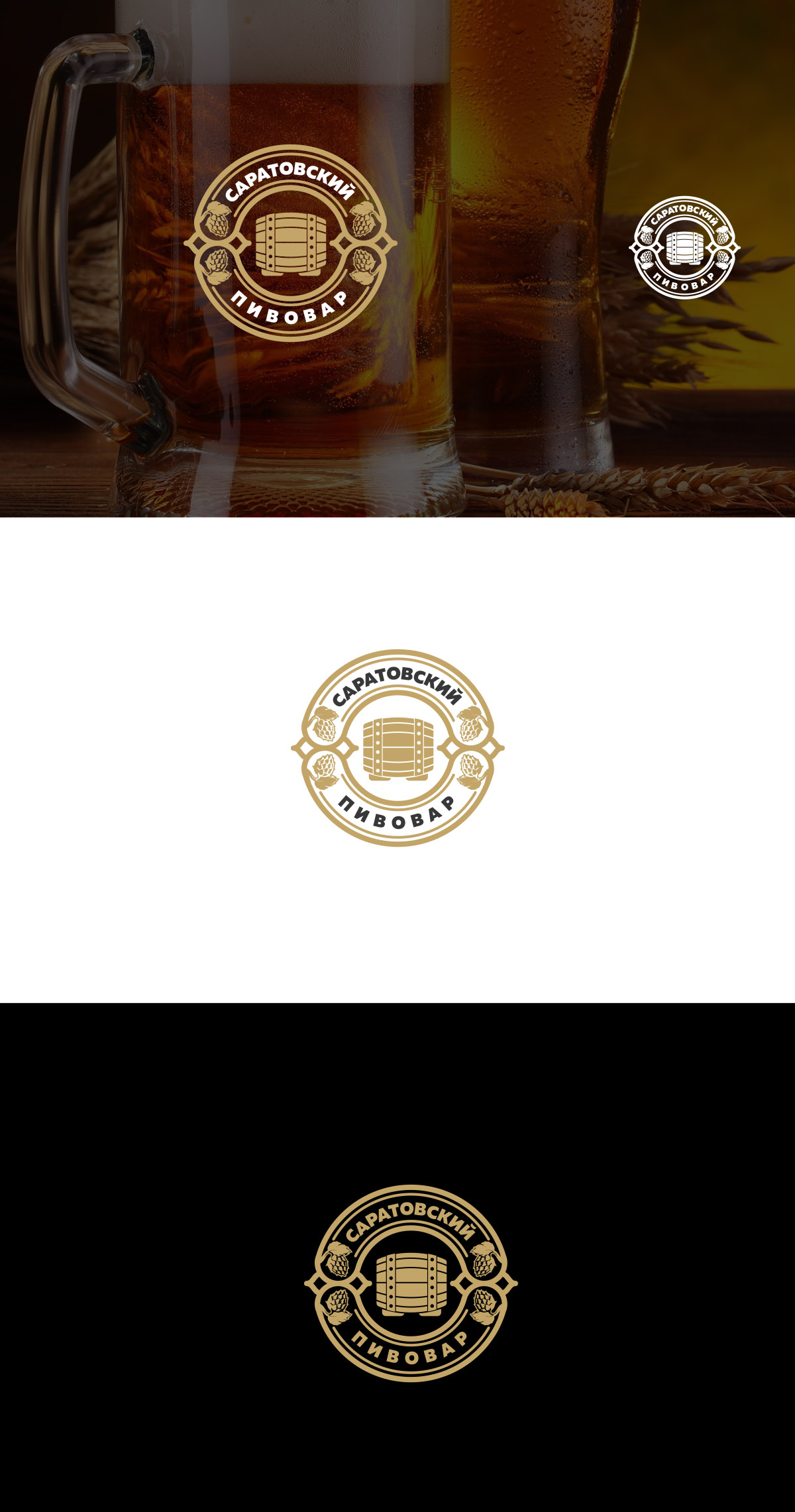 Разработка логотипа для частной пивоварни фото f_7275d7c160c7af5c.jpg