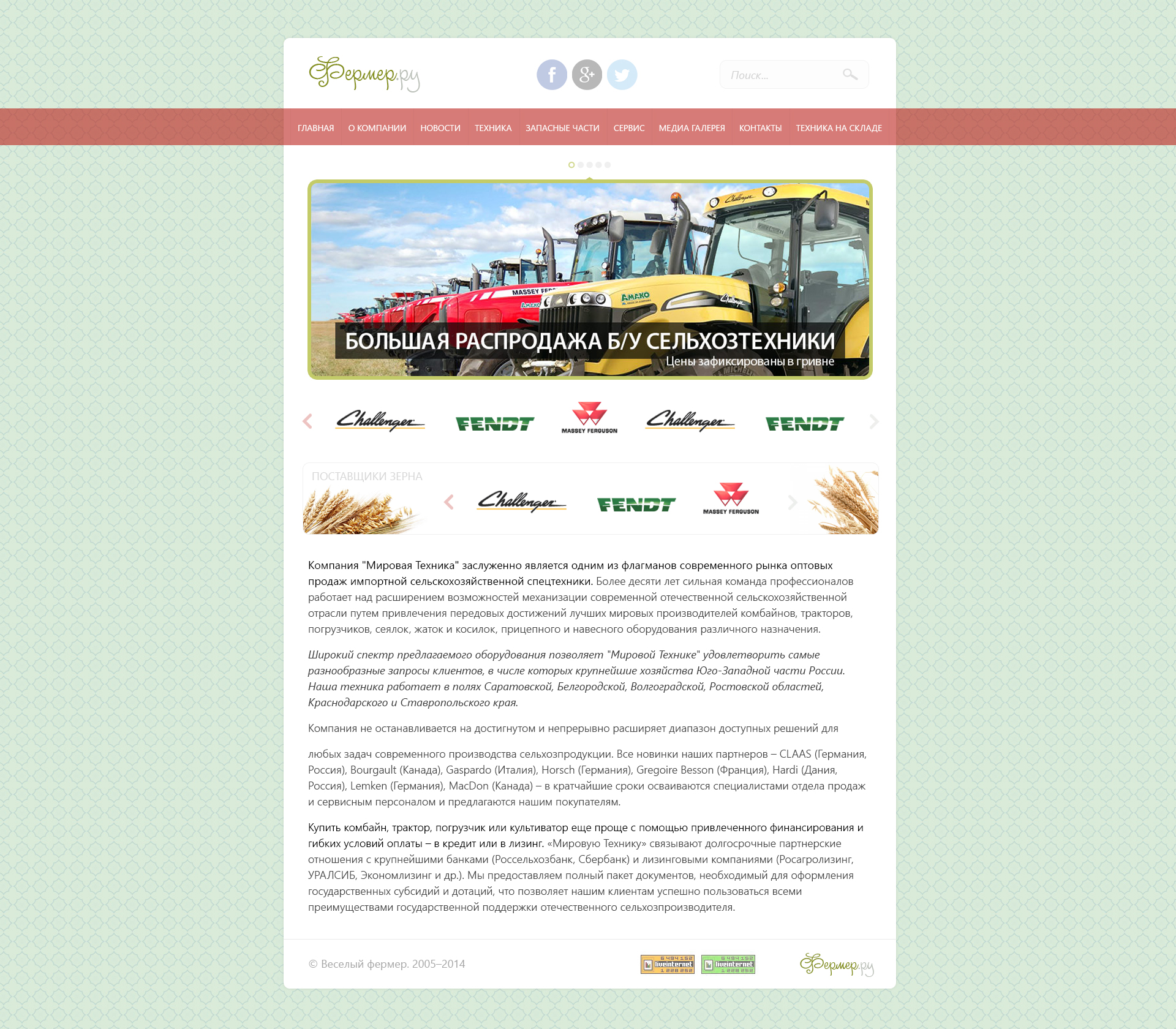 Дизайн сайта сельхоз техники фото f_040539b28293b1fd.jpg