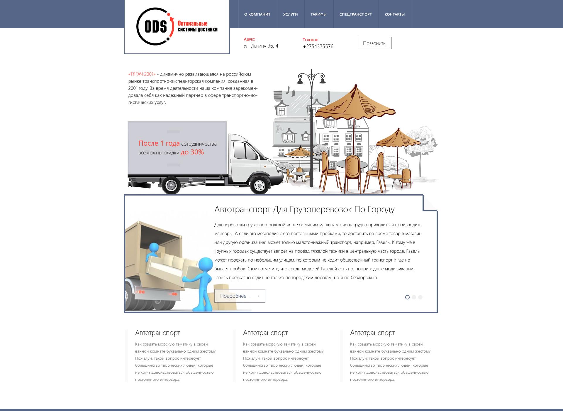 Дизайн сайта-визитки для транспортной компании фото f_15953d15f855edd8.jpg