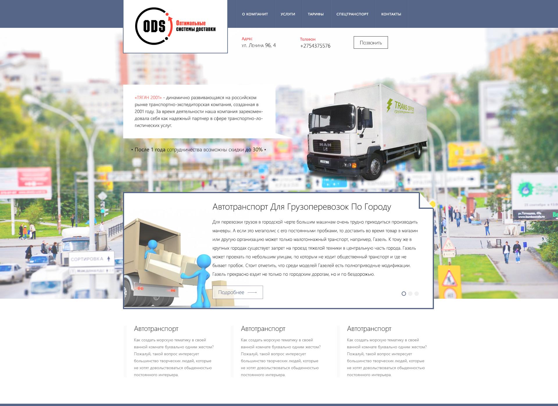 Дизайн сайта-визитки для транспортной компании фото f_36853d15f9b6ec35.jpg