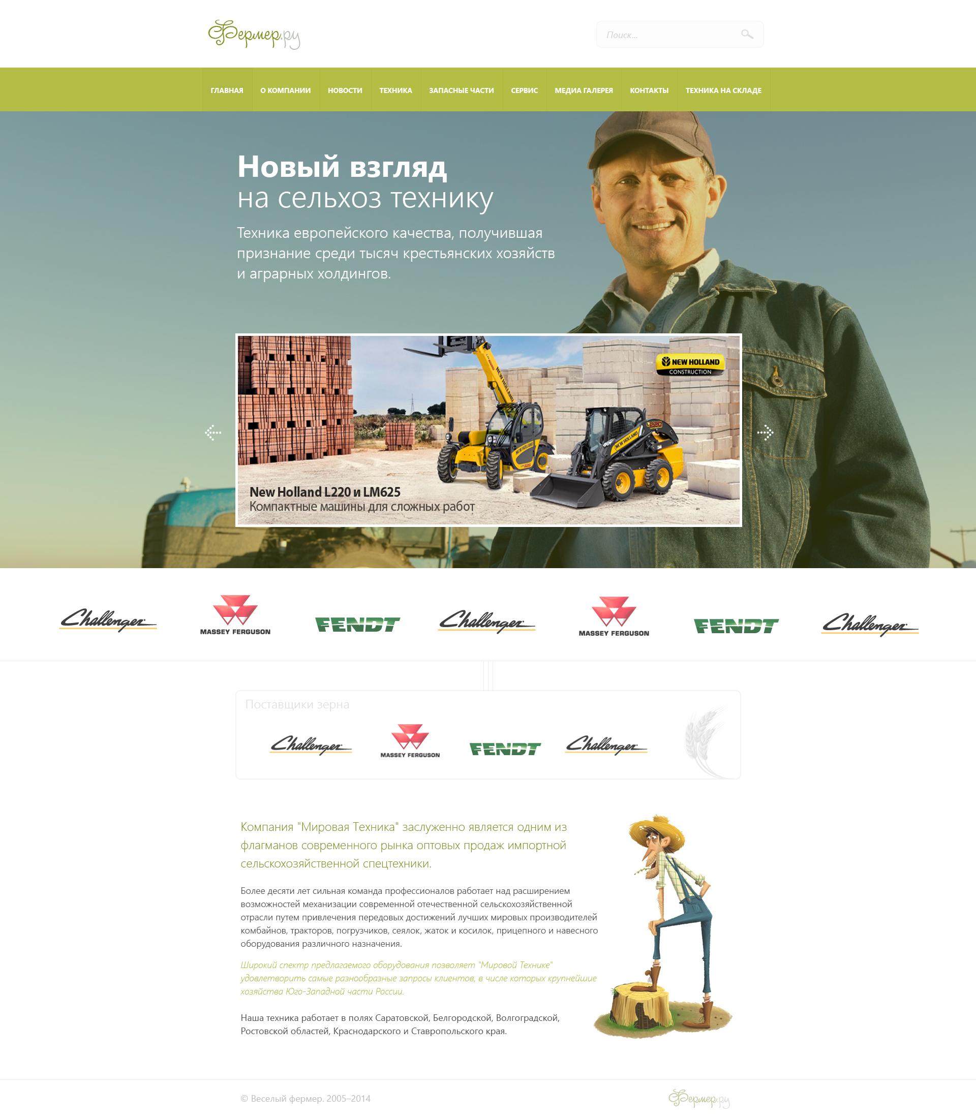 Дизайн сайта сельхоз техники фото f_42753a0412d13ec8.jpg