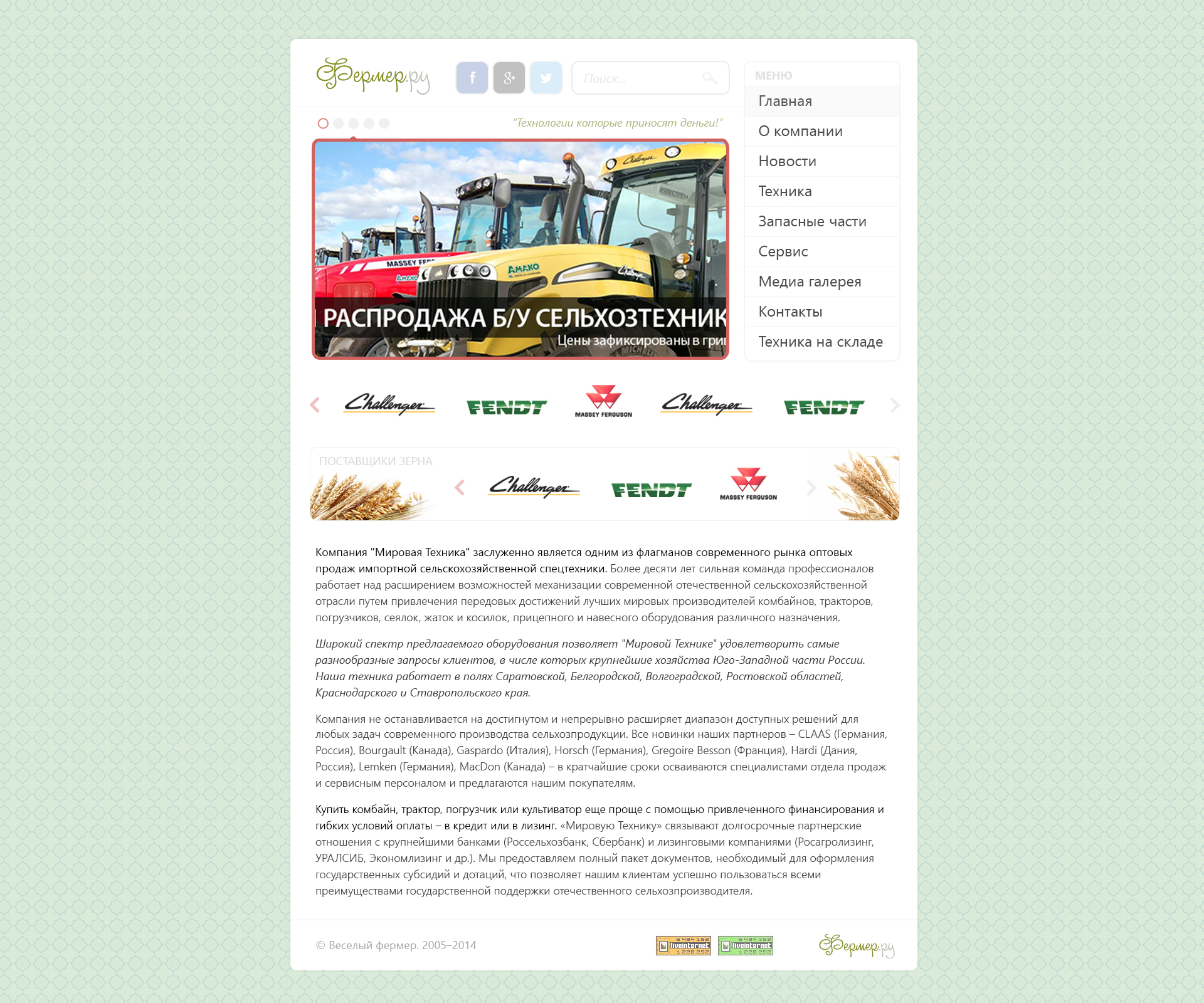 Дизайн сайта сельхоз техники фото f_547539b3e38db69b.jpg