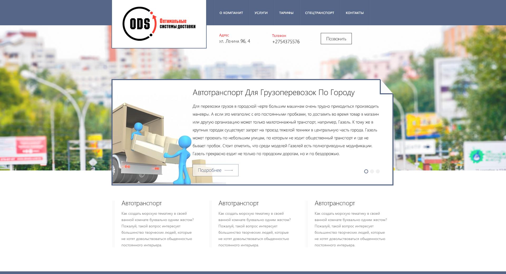 Дизайн сайта-визитки для транспортной компании фото f_65753d15fa92eeca.jpg