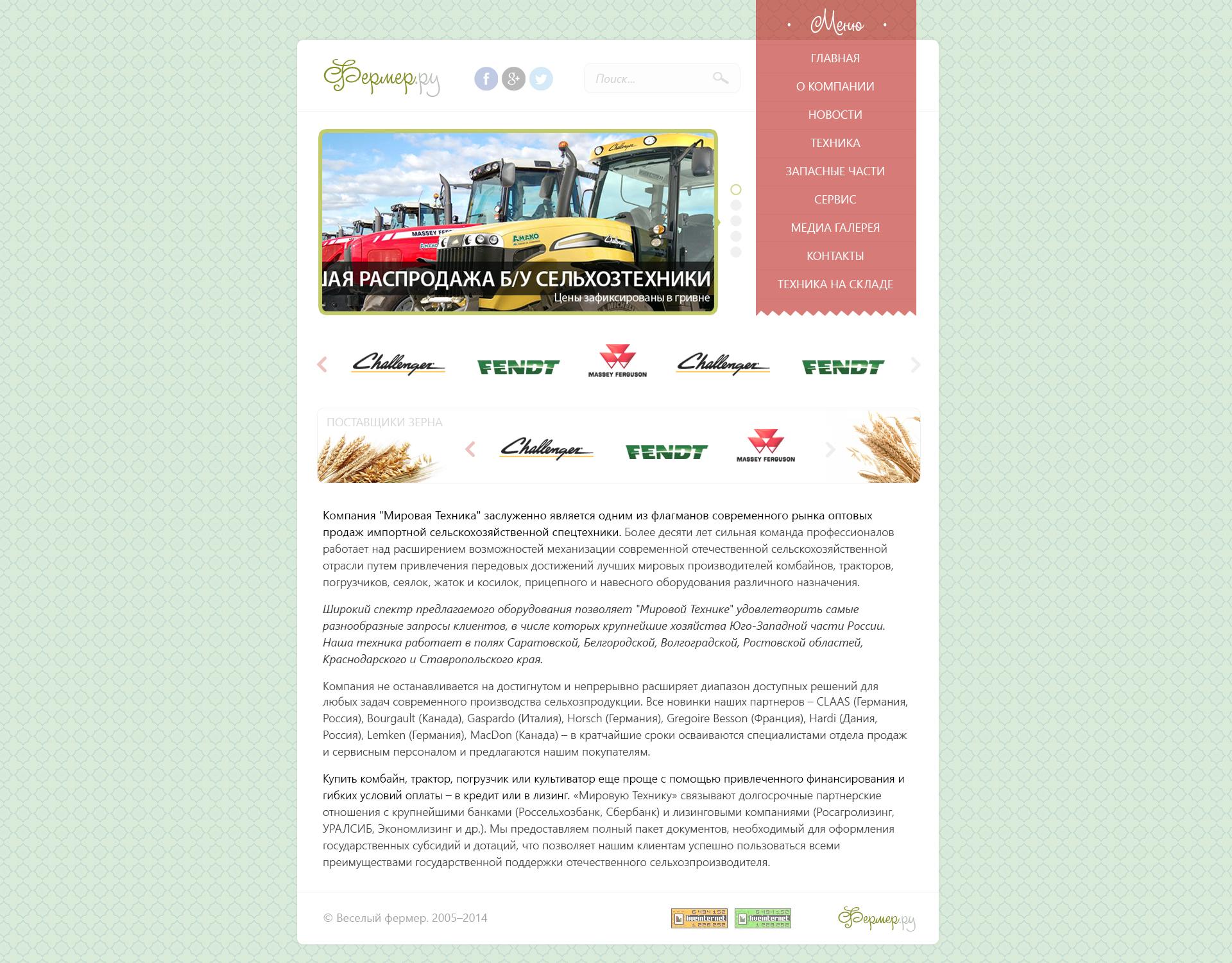 Дизайн сайта сельхоз техники фото f_792539b2f52acffc.jpg