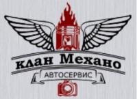 КЛАН МЕХАНО. Автосервис