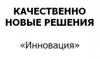 """Слоган для компании """"Инновация"""""""