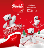 флаер для Coca-Cola