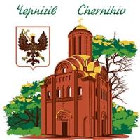 серия города Украины, Чернигов