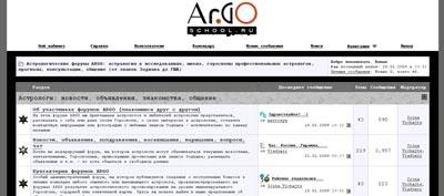 ARGO - астрологический форум