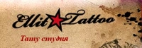 Татуировки и перманентный макияж