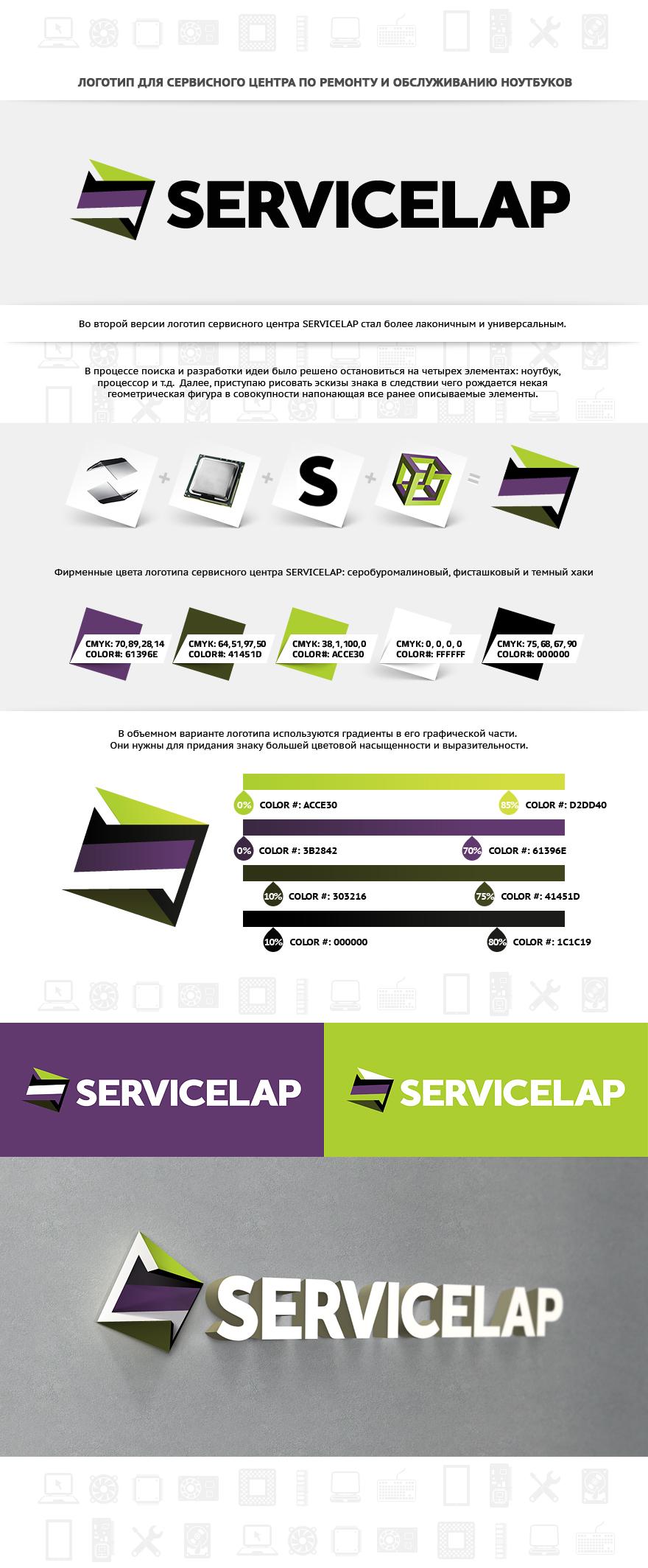 Логотип для SERVICELAP vol.2