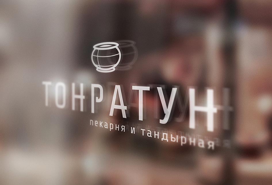 Логотип для Пекарни-Тандырной  фото f_5255d91204a59fff.jpg