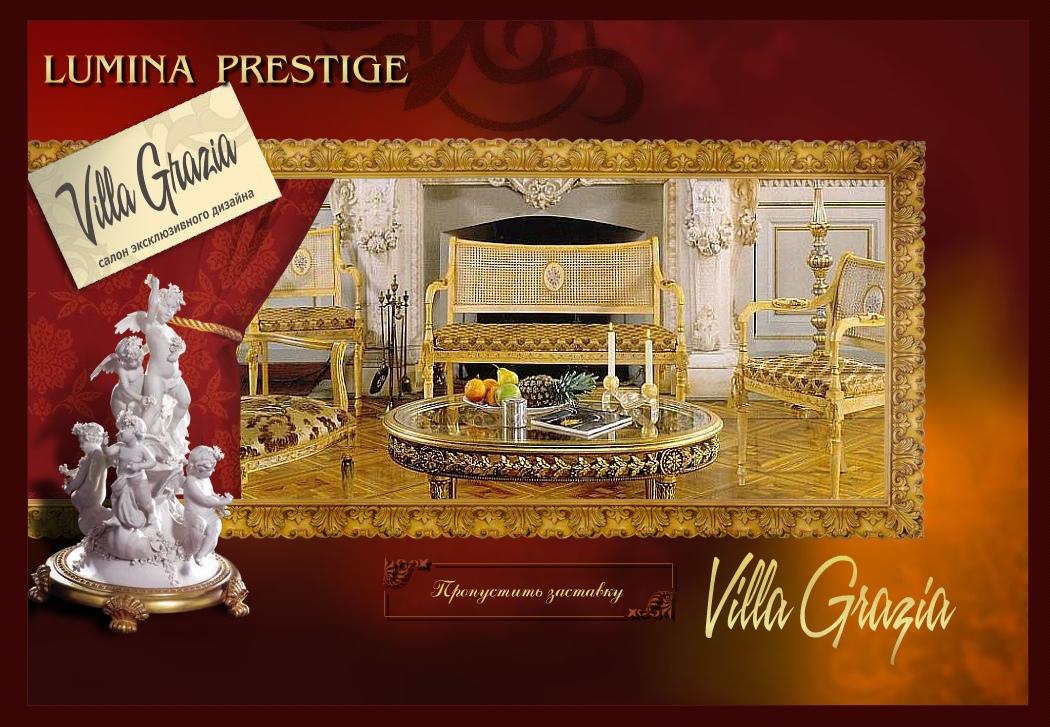 Lumina Prestige