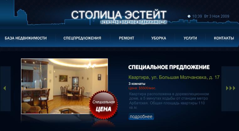 http://s-estate.ru/