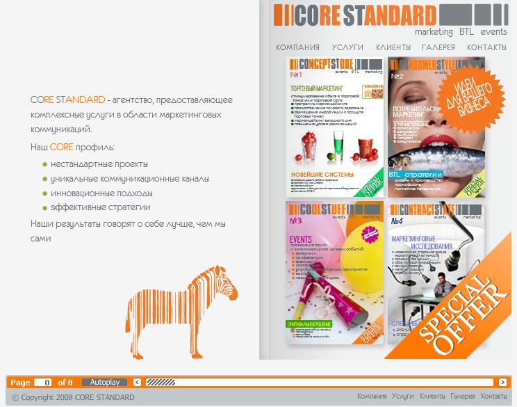 Маркетинговое агенство Core Standart