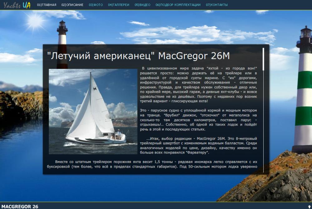 Макгрегор 26