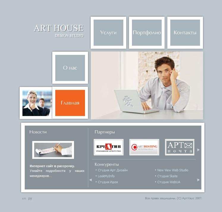Сайт для Art House