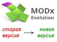 Обновление modx evolution до последней версии