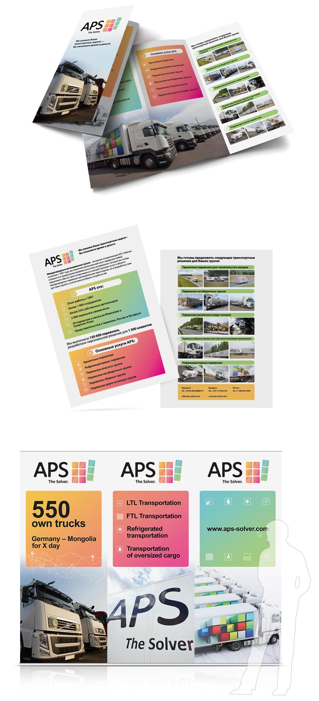 Дизайн буклета и листовки для компании APS