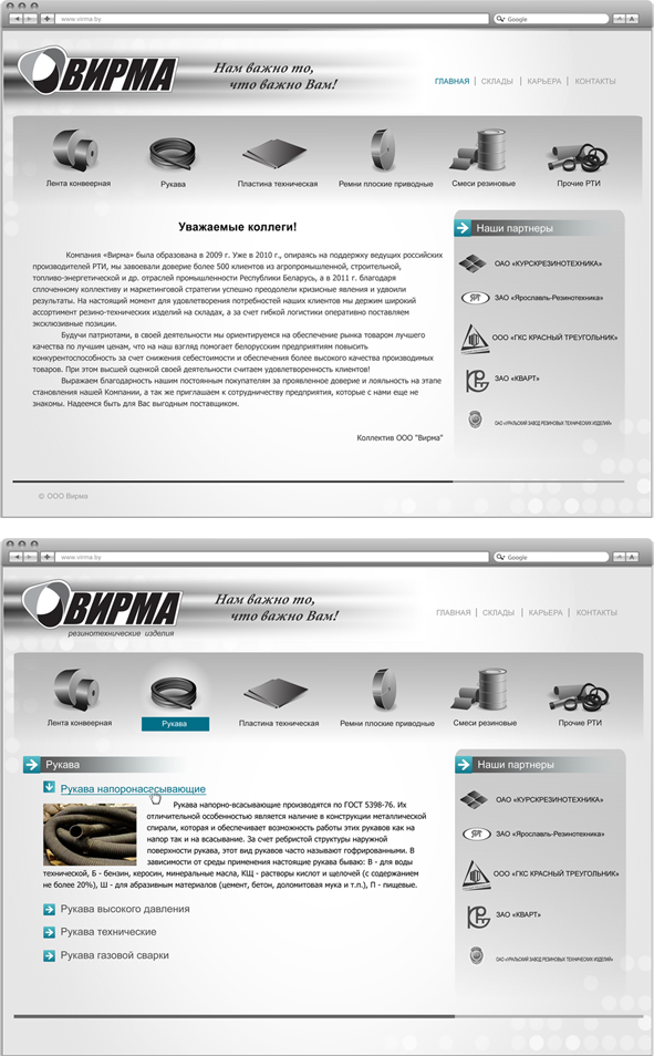 Дизайн сайта www.virma.by