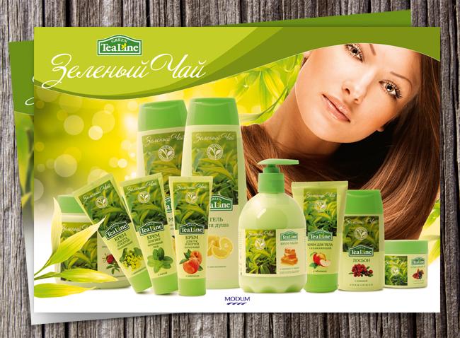"""Листовка серии косметики """"Зеленый чай"""""""