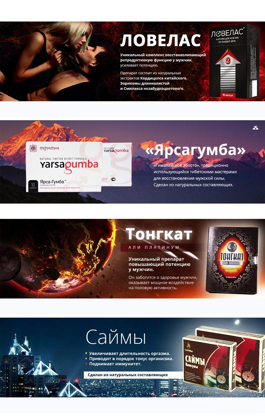 """Интернет-магазин """"potencia-original.ru"""""""