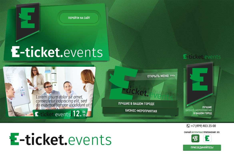 "VK компания ""E-ticket.events"""