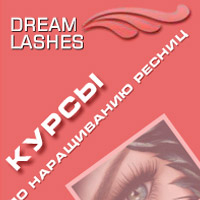 "Курсы ""Dream Lashes"""