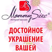 "Интернет-магазин ""Mammy Size"""