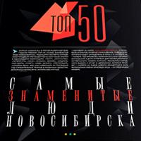 "Журнал ""Собака.Ru"" (TOP 50)"