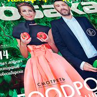 "Журнал ""Собака.Ru"" (июль 2013)"