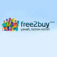 "Интернет-магазин ""free2buy"""