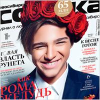 "Журнал ""Собака.Ru"" (февраль 2013)"