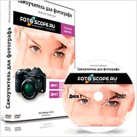 Fotoscope.Ru :: Самоучитель для фотографа