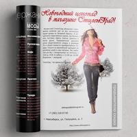 """Магазин модной одежды """"StilenGrad"""""""